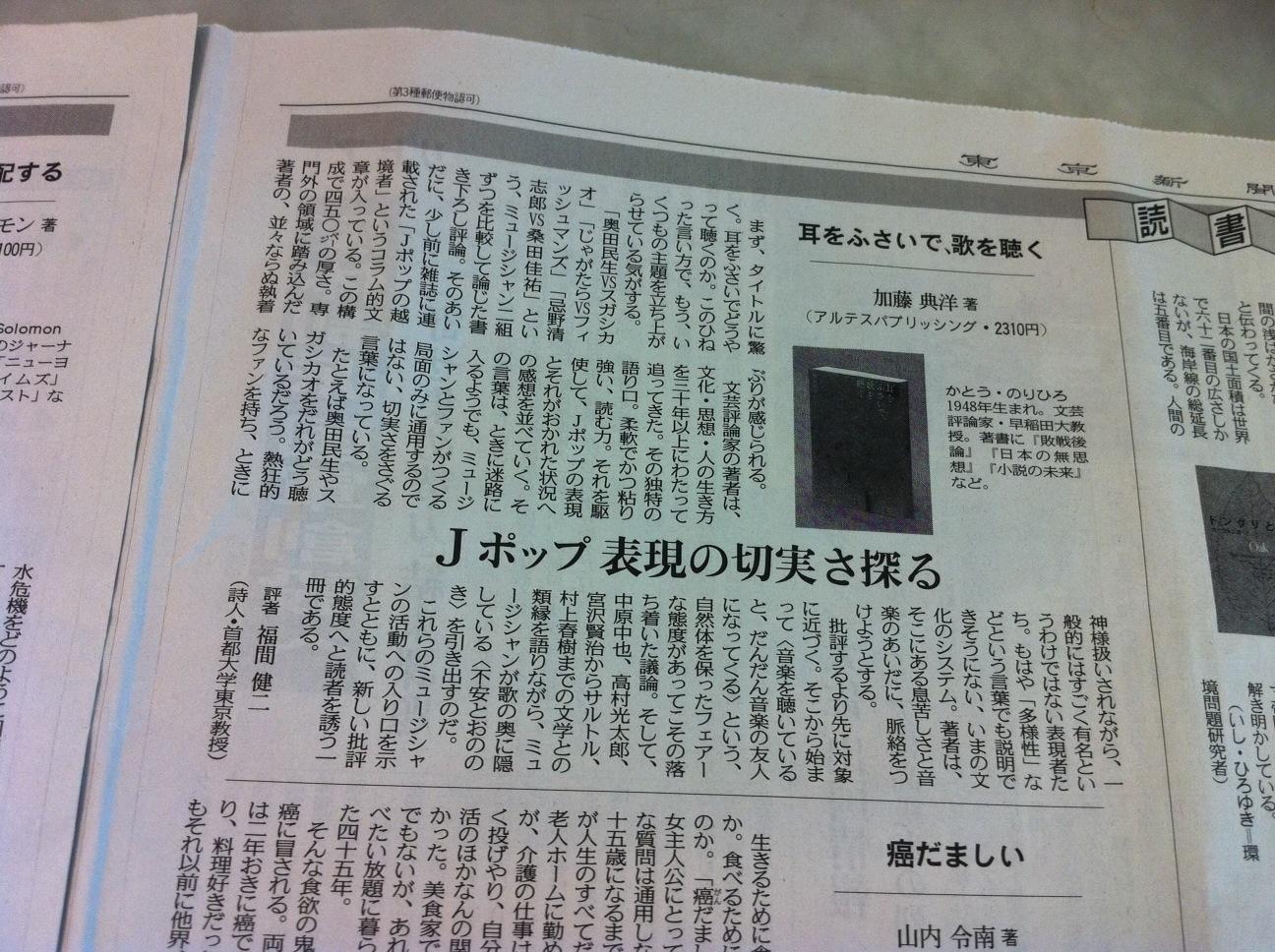 東京新聞 8月28日