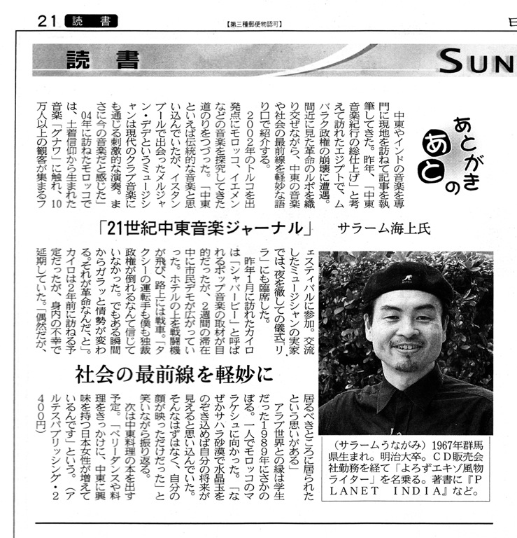 日本経済新聞にインタヴュー サラーム海上さん