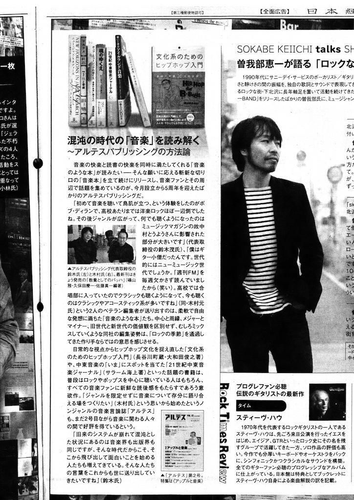 4/25 日本経済新聞 アルテス取材記事
