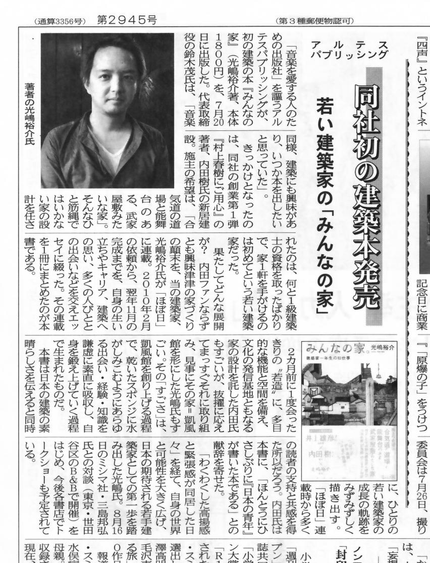 20120802shinbunka.jpg