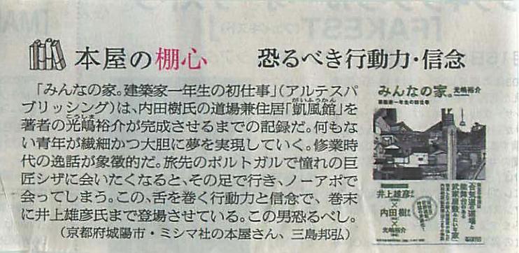 20120803asahi.jpg