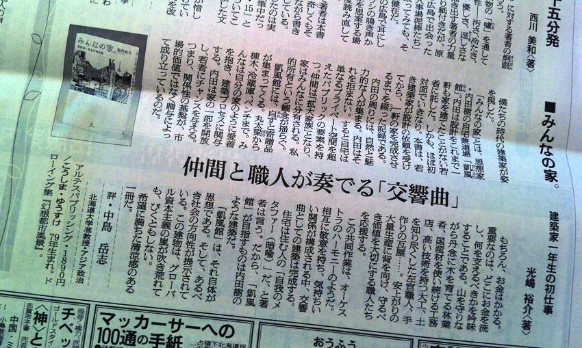 20120909asahi.jpg