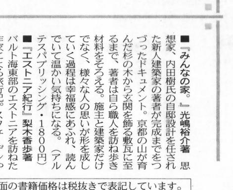 20121010nikkei.jpg