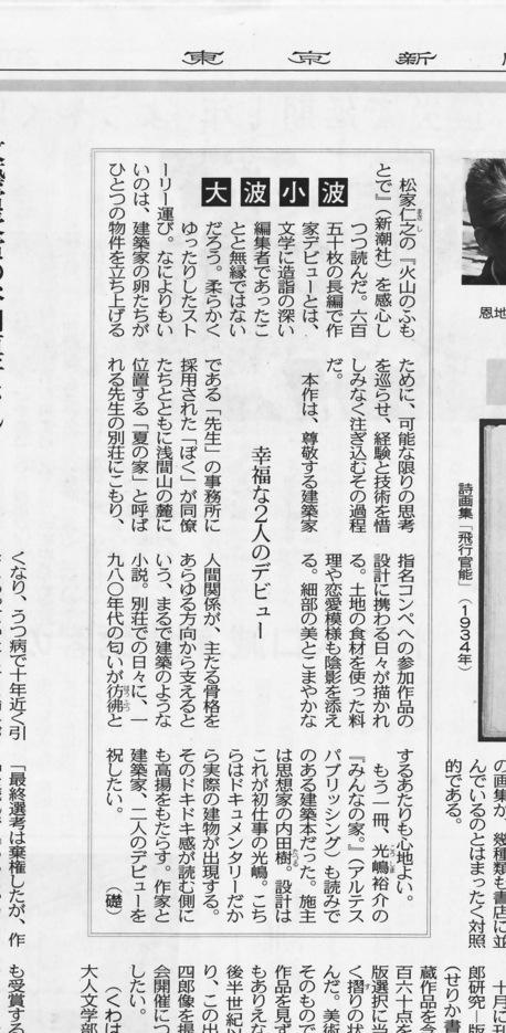 20121031tokyoshinbun.jpg