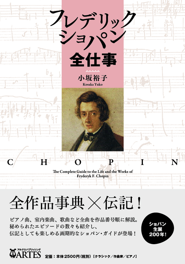 chopin_coverH1.jpg