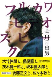 furukawa_cover.jpg