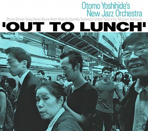 大友良英ニュージャズ・オーケストラ『アウト・トゥ・ランチ』2005