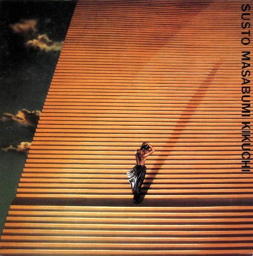 菊地雅章『ススト』1980, 1981