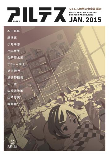 ARTES1501-COVER_仕上がり