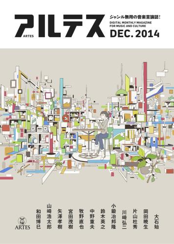 ARTES1412-COVER