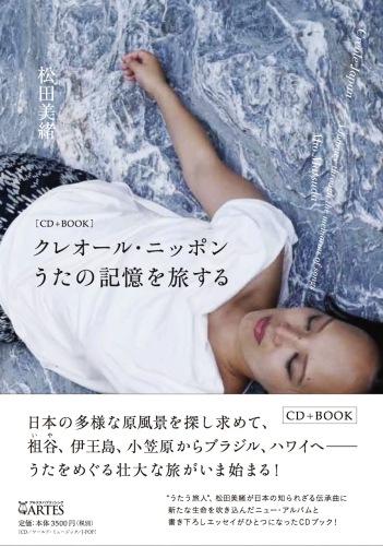 MioMatsuda_H1