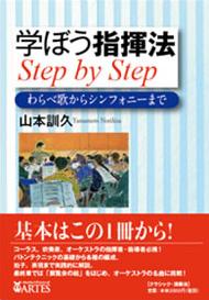 学ぼう指揮法 Step by Step