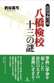 八橋検校 十三の謎