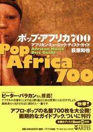 ポップ・アフリカ700