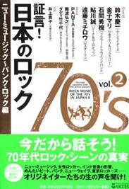 証言!日本のロック 70's Vol.2