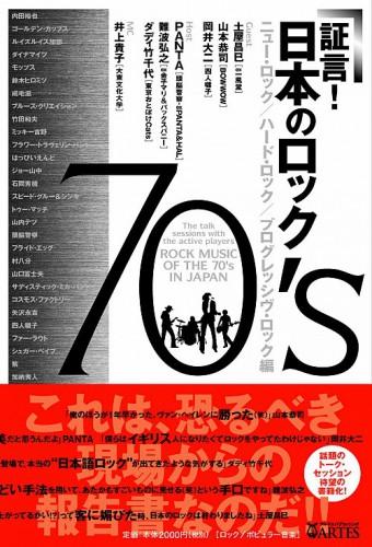 証言! 日本のロック70's