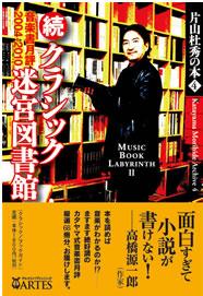 続・クラシック迷宮図書館