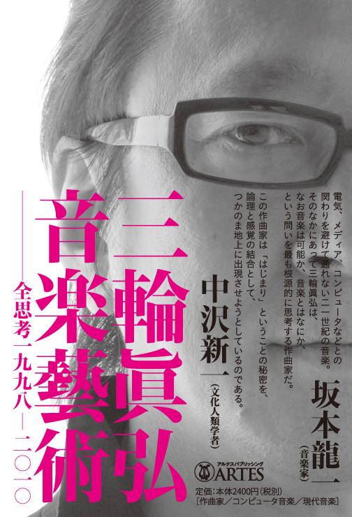 三輪眞弘音楽藝術