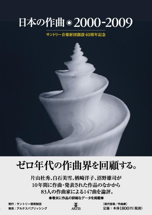 日本の作曲2000-2009