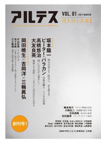 アルテス VOL.01 2011 WINTER 特集〈3.11と音楽〉