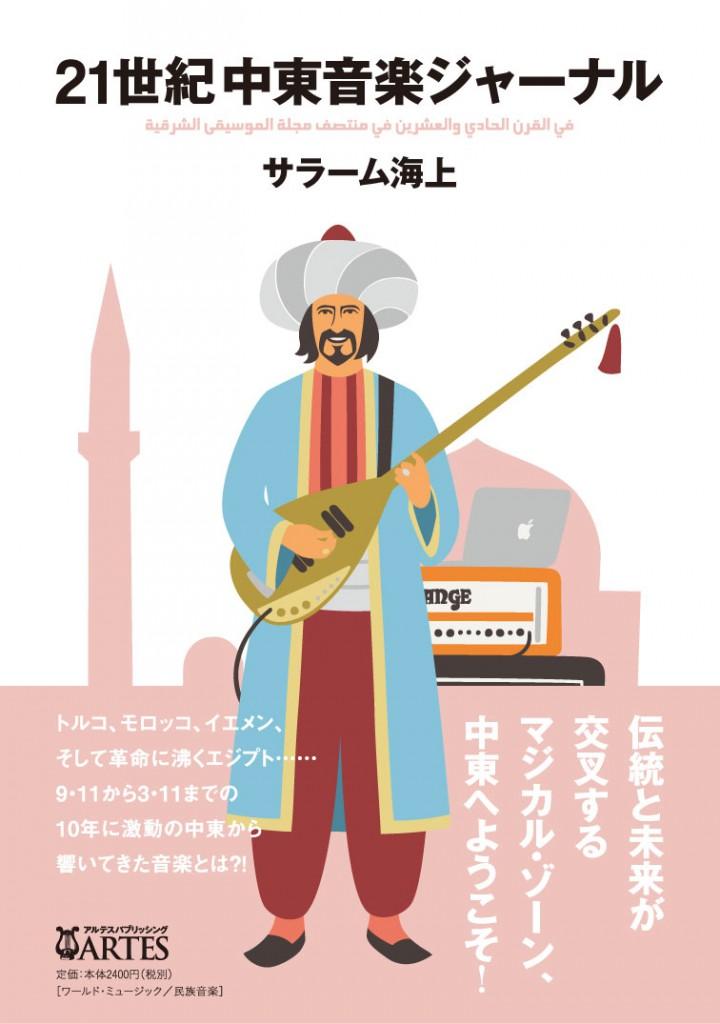 アルテスパブリッシング4/29 信濃毎日新聞に『21世紀中東音楽ジャーナル』の書評が掲載されました関連商品 21世紀中東音楽ジャーナル お知らせ一覧新着情報