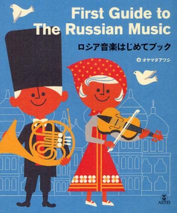ロシア音楽はじめてブック