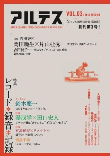 アルテス VOL.03 2012 AUTUMN 特集〈追悼 吉田秀和〉〈レコード・録音・記録〉