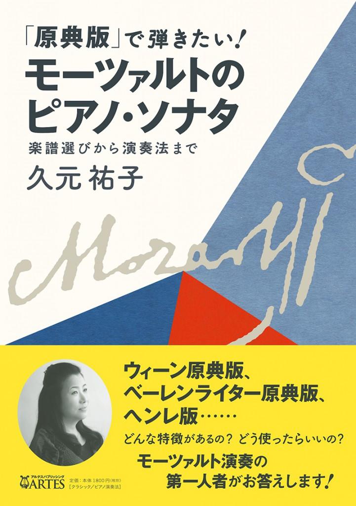 「原典版」で弾きたい! モーツァルトのピアノ・ソナタ