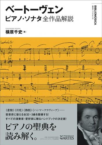 ベートーヴェン ピアノ・ソナタ全作品解説〈叢書ビブリオムジカ〉