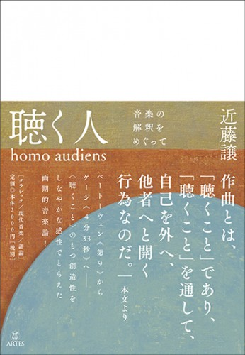 聴く人(homo audiens)