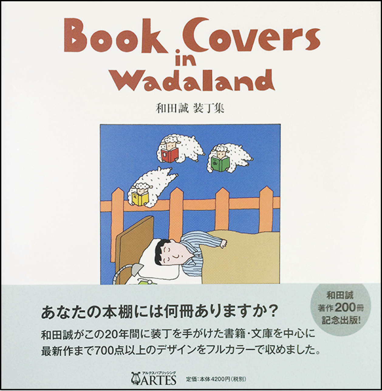 Book Covers in Wadaland 和田誠装丁集