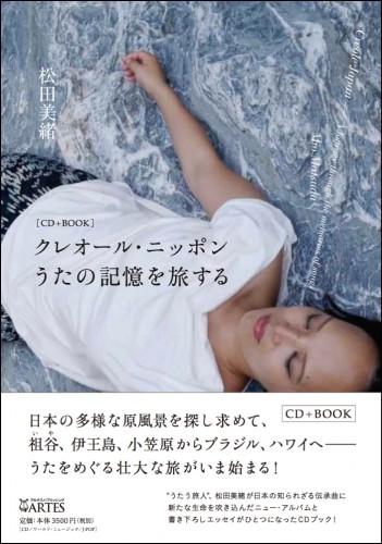 クレオール・ニッポン