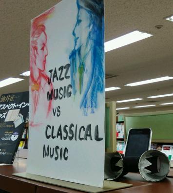 ジュンク堂書店プレスセンター店にて「JAZZ vs CLASSIC フェア」開催中です!