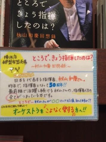 横浜店の甲斐さんが選んでくださったのは、『ところで、きょう指揮したのは?』。