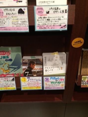 同じく横浜店のすぎやまさんは『ドビュッシーと歩くパリ』を。