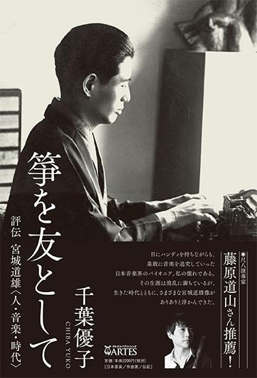 KOTO-COVER+OBI_1026