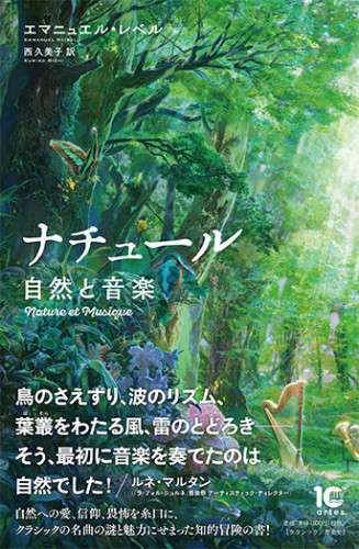 NATURE_COVER+OBI_0315