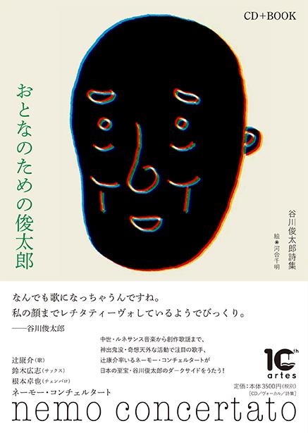 俊太郎CDブック_カバー_0428入稿