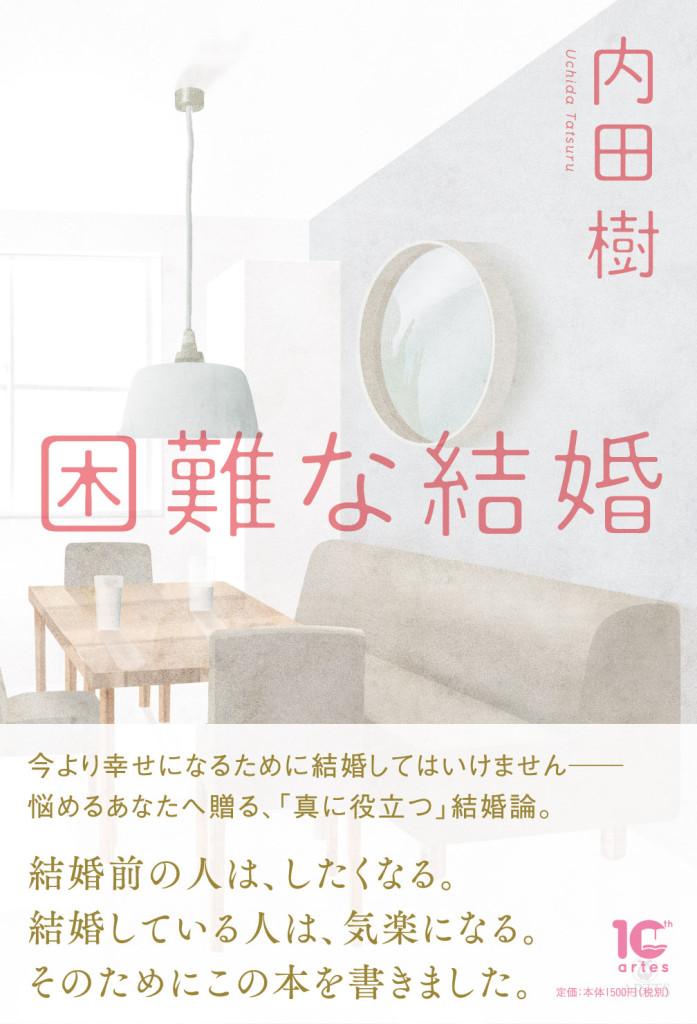 IKIZURASA-COVER_FIX2