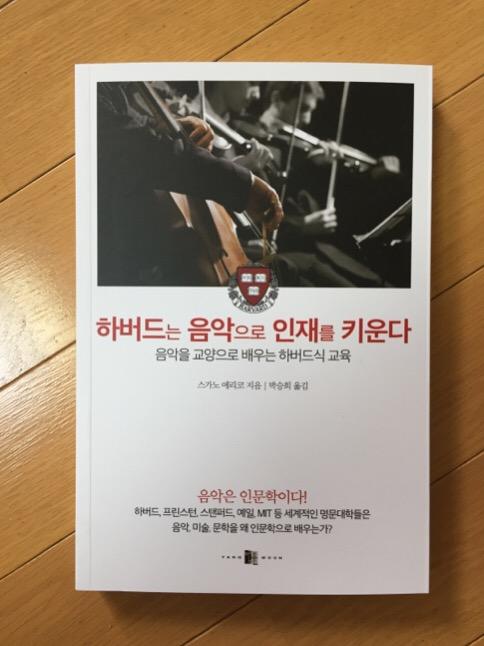 harvard_korea