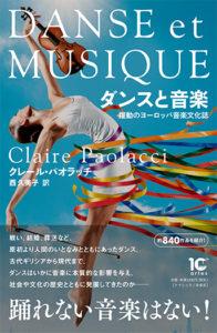 DanseMusique_COVER